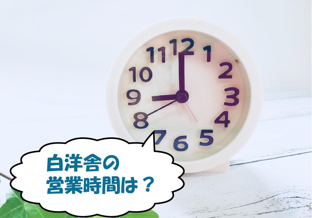 白洋舎の営業時間について